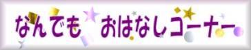 ☆〜☆ なんでも おはなしコーナー ☆〜☆
